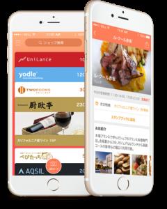 プントアプリ画面例